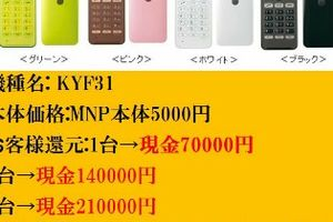 au GRATINA4G KYF31 MNP一括5000円 更に7000円、2台140000円、3台210000円還元特価情報!