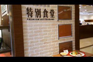 姫路市 山陽百貨店特別食堂