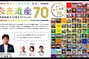 奈良新聞創刊70周年『奈良遺産70』認定されました!