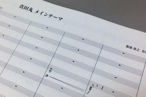 「真田丸」楽譜比較