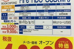 大セール中のAmazon Fire HD6買いました!