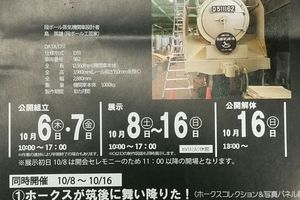 SL鉄道博at九州芸文館10/6-10/16