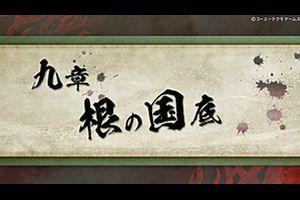 【プレイ日記】 討鬼伝 極 [九章 - 哨戒作戦 -其の壱-]
