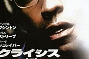 【MOVIE】 クライシス・オブ・アメリカ