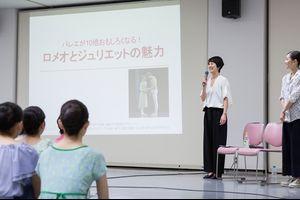バレリーナ小野絢子さんのトークセミナー