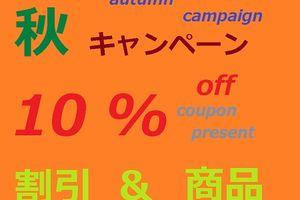 コンビニでも買えるクエン酸 10/26 (水) 秋のキャンペーン Net割