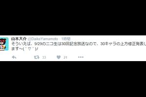 【パズドラ】山本Pが29日のニコニコ生放送で30キャラの上方修正を発表すると公言!←100体修正の時は微妙だったから期待できないなぁ