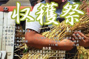 10月23日(日) 野口農園 収穫祭♪