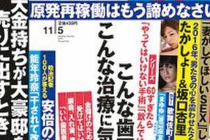 ☆週刊現代「女唇の伝言」連載第12回☆