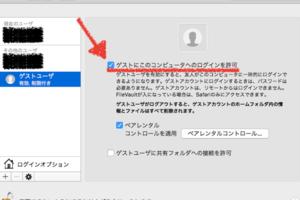 macOS Sierra の ログイン画面でゲストユーザが表示されていなかった件