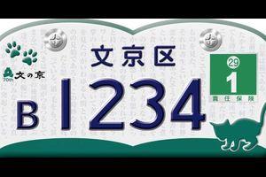 「文京区で猫柄のオリジナルナンバープレートを配布~東京都」