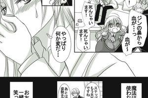 WEB漫画 75ページ目