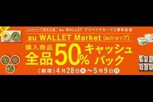 au WALLET Market全品50%キャッシュバック