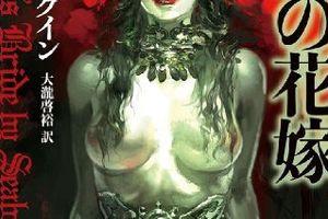 シーベリイ・クイン「悪魔の花嫁」