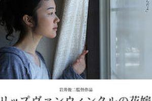 【映画ブログ】リップヴァンウィンクルの花嫁