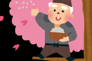 【童話と税金】花咲かじいさん