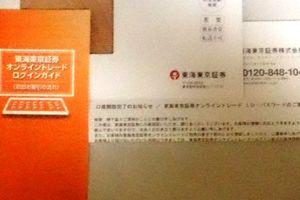 東海東京証券の口座開設しました!!