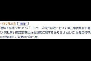 【悲報】GMOインターネット(9449)の株主総会延期!?