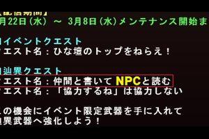 仲間と書いてNPCと読む~ヴァシム初日編~
