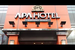 アパホテル、「南京大虐殺否定」書籍の撤去を示唆。