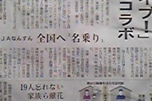今日の静岡新聞