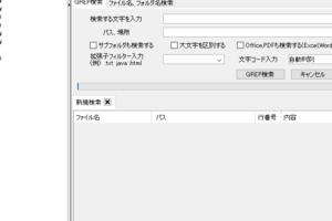 SearchApp 12.00 などバージョンアップ