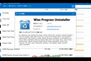 Wise Program Uninstaller 1.98 などバージョンアップ