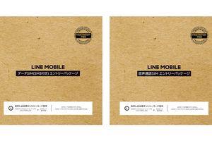 LINEモバイル、Amazonで入会パッケージを販売へ -69%オフの990円