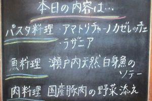 イタリア料理 cucina 湯田園(クチーナ・ユダゾノ) 岡山県総社市