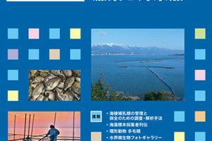 『海洋と生物』2月号【琵琶湖の漁業と外来魚】