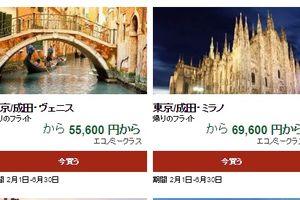 19日で終了 アリタリア航空の NEW GLOBAL SALE! ヨーロッパが30.600円から
