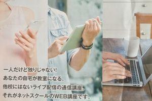 【通信講座】ネットスクール