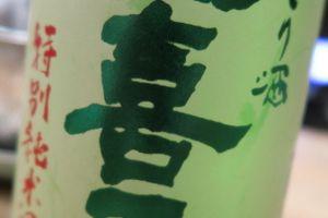 上喜元 特別純米 松の司 純米吟醸 楽しぼりたて 伯楽星 純米吟醸おりがらみ
