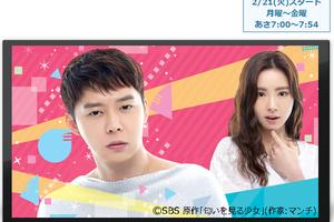 BS-TBSで「匂いを見る少女」2/21再放送開始!&JJツイッター^^