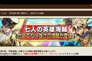 戦の海賊 【英雄海賊】 予告 第1弾!!