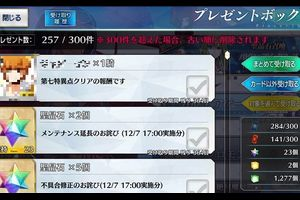 【Fate/GO】ネタバレ注意!7章クリア報酬サーヴァント&クリア追加サーヴァント判明!モザイクかけてもにじみ出る美人オーラ・・・!!