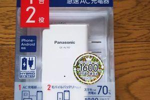 モバイルバッテリー搭載AC急速充電器「QE-AL102」導入