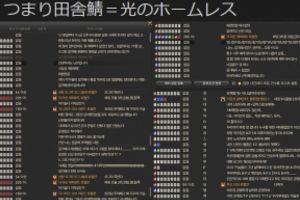 【FF14】明日は我が身?韓国版プレイヤーによる鯖統合の実情まとめ【光のホームレス】
