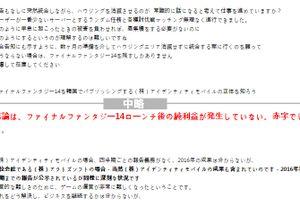 【FF14】韓国版FF14はサービス開始以来赤字運営だった事が財務諸表とPLLの暴露で明らかに・・・