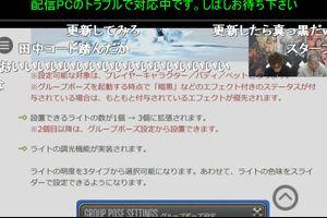 【FF14】公式生放送中に20分におよぶ配信障害が発生!その時吉田から出た言い訳とはwww