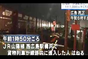 JR西広島駅で人身事故 男性がはねられ死亡