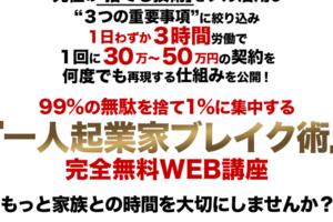 【1/14最終日】1日3時間働くだけで50万円稼ぐ方法を無料公開!