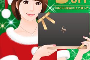 日本HP公式ストアで使える【5%OFFクーポン】プレゼント!