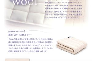 ウールベッドパッドの温かさを感じてください。ドイツ製「ビラベック」