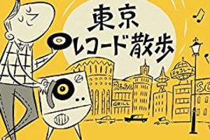 東京レコード散歩