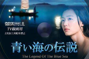 青い海の伝説 邦題一般バージョン