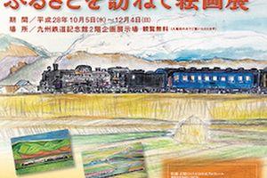 「九州の鉄道ふるさとを訪ねて絵画展」