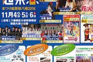 「まつり起業祭八幡2016」