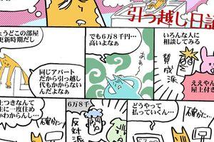 2016引っ越し日記 4話