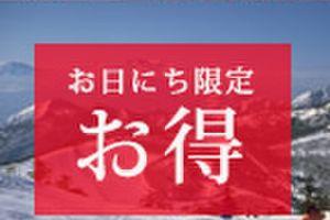 【新プラン】志賀高原共通2日リフト券≪お日にち限定お得DAY≫1泊2食プラン
